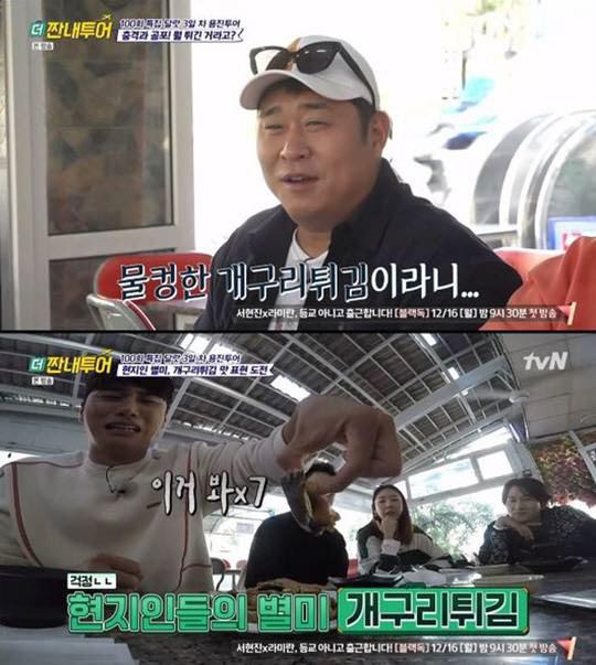 """이이경, 개구리튀김 시식 소감 """"생선살 같아"""""""